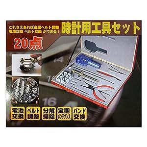 腕時計工具 20点 セット(バンド調整 電池交換)