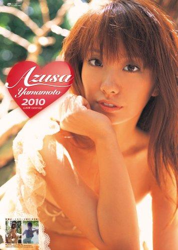山本梓 2010年 カレンダー
