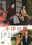 小津の秋[DVD]