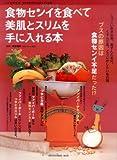 食物センイを食べて美肌とスリムを手に入れる本—ウサ子のプチベジタリアン入門 (CHIKYU-MARU MOOK)