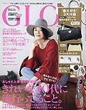 GLOW(グロー) 2016年 09 月号 [雑誌]