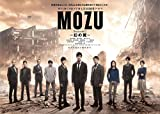 MOZU Season2 ~���̗�~ Blu-ray BOX