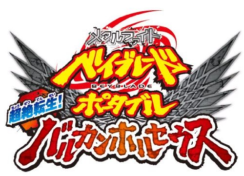 Beyblade Portable: Chouzetsu Tensei Vulcan Horses [Japan Import] - 1