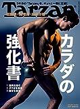 Tarzan (ターザン) 2015年 1月 8日号 No.663 [雑誌]
