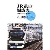 JR電車編成表〈2010夏〉