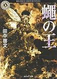 蝿の王 (角川ホラー文庫)