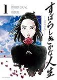 すばらしきかな人生-まさみ-(1): ビッグ コミックス (ビッグコミックス)