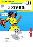 CD ラジオ英会話 2012年10月号 (NHK CD)