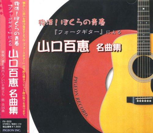 復活!ぼくらの青春 「フォークギター」による 山口百恵 名曲集 FX-303