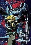 echange, troc Blue Gender Movie: The Warrior [Import USA Zone 1]
