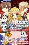 学校の幽霊: ちゃおホラーコミックス (フラワーコミックス)