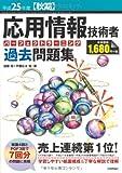 平成25年度【秋期】 応用情報技術者 パーフェクトラーニング過去問題集 (情報処理技術者試験)