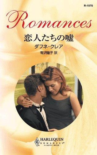 恋人たちの嘘 (ハーレクイン・ロマンス)