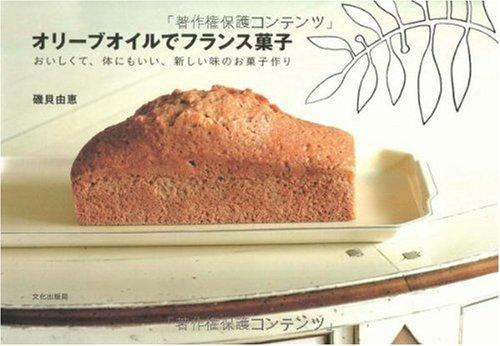 オリーブオイルでフランス菓子―おいしくて、体にもいい、新しい味のお菓子作り