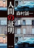 人間の証明角川文庫
