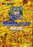 ジョジョの奇妙な冒険 (31) (集英社文庫―コミック版)