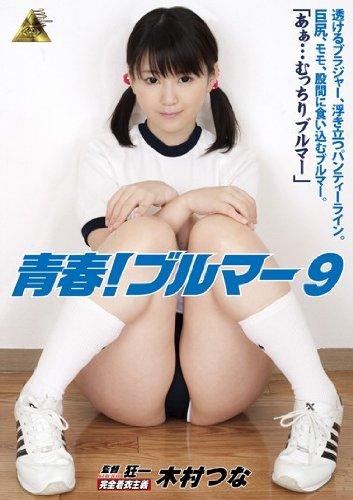 青春! ブルマー 9 木村つな ミル [DVD]