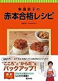受験シーズンに優しい「赤本合格レシピ」!