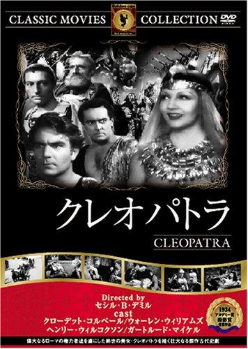 クレオパトラ [DVD] FRT-289