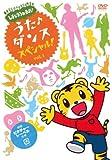 しまじろうのわお! うた・ダンススペシャル!! Vol.1 [DVD]