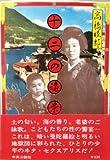十二の遠景 (1970年)