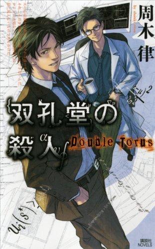 双孔堂の殺人 ~Double Torus~ 講談社ノベルス