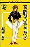 適齢期の歩き方(7) (ジュディーコミックス)