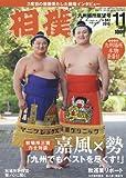 相撲 2015年 11 月号 [雑誌]