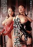 威圧系 友崎亜希&山口玲子 【ZEND-001】 [DVD]