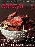 dancyu(ダンチュウ) 2016年 10 月号「ときめきの肉エピソード4」