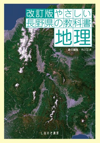 やさしい長野県の教科書地理