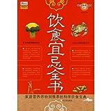 (Besser als suche Ärzte Series) Ernährung Taboo Britannica (Chinesisch Ausgabe) 2009 ISBN: 9787807537021