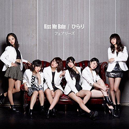 Kiss Me Babe/ひらり (CD+DVD)