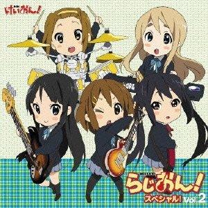 TVアニメ「けいおん!」 「らじおん!」スペシャル! Vol.2