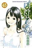 ぱすてる(43) (講談社コミックス)