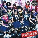 夏空HANABI(初回限定盤)(DVD付)
