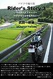 バイク中編小説「Rider's Story 3」〜アクセルはゆるめない〜 バイク小説短編集「Rider's Story」