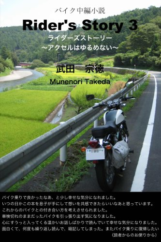 バイク中編小説「Rider's Story 3」〜アクセルはゆるめない〜 (ライダーズストーリー)