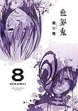 世界鬼(8) (裏少年サンデーコミックス)
