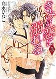 きみが恋に溺れる 第3巻 (あすかコミックスCL-DX)