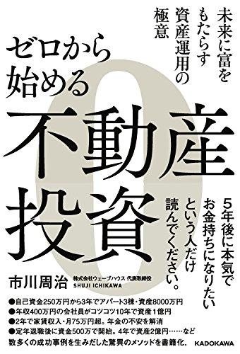 ゼロから始める不動産投資 (角川学芸出版単行本)