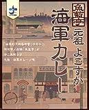 魚藍亭元祖【よこすか海軍カレー】(神奈川県のご当地カレー)