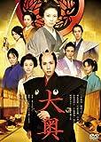 大奥 <男女逆転>通常版DVD