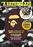 A BATHING APE 2014 SPRING COLLECTION (e-MOOK 宝島社ブランドムック)