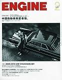 ENGINE(エンジン) 2010年 02月号 [雑誌]