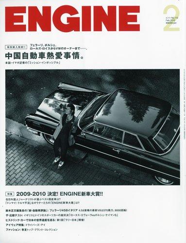 ENGINE ( エンジン ) 2010年 02月号 [雑誌]