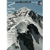 NHKグレートサミッツ 世界の名峰〈1〉モンブラン (小学館DVD BOOK)