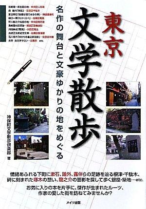 東京文学散歩―名作の舞台と文豪ゆかりの地をめぐる