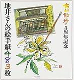 ちい散歩5周年記念 地井さんの絵手紙483枚