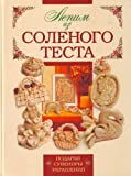 img - for Lepim iz solionogo testa in Russian book / textbook / text book